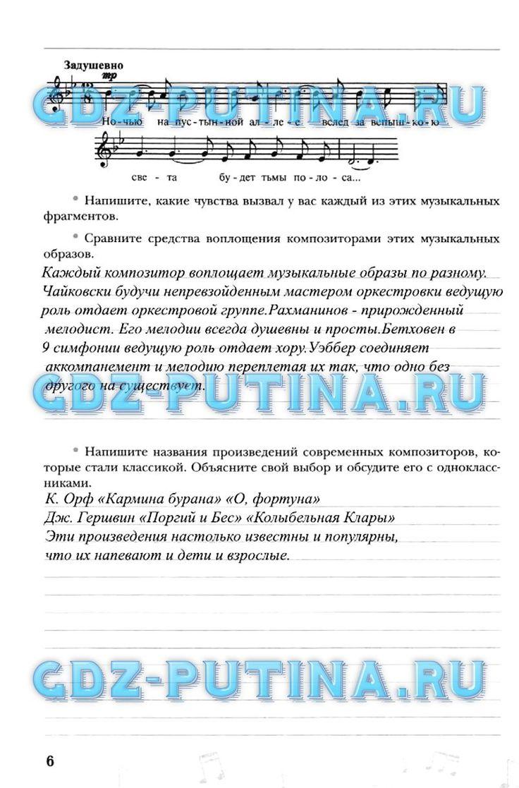 музыке путина учебник гдз от класс по 5