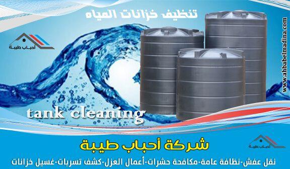 افضل شركة تنظيف خزانات بجازان وعزل خزانات المياه Clean Tank Tank Energy Drink Can