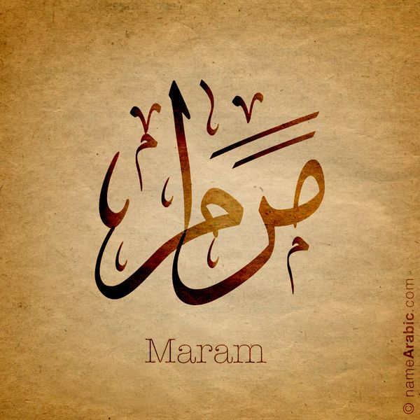 Maram مرام Calligraphy Name Arabic Calligraphy Calligraphy