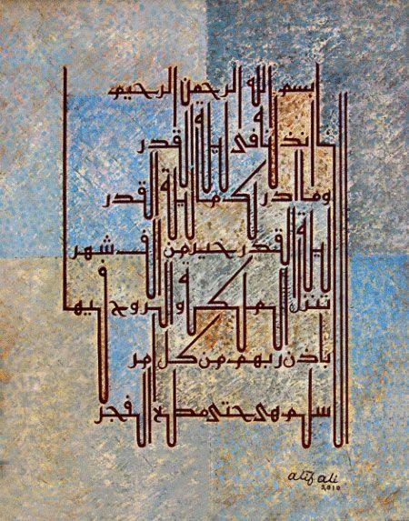 Pakistani artist, Atif Ali