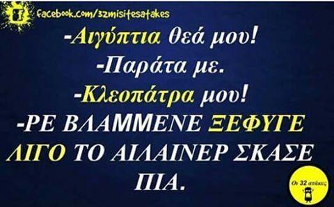 """7,503 """"Μου αρέσει!"""", 75 σχόλια - Greek Quotes (@_greekquotes) στο Instagram"""