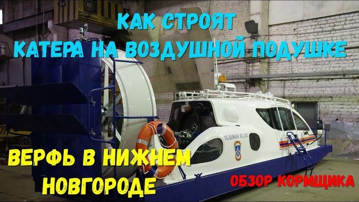 Как устроено и как изготавливается судно на воздушной подушке (СВП)