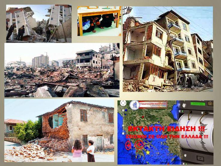 Ε' Τάξη 2ου Δημοτικού Αρχανών: Γεωγραφία Ε΄ 2.27. ΄΄ Οι φυσικές καταστροφές στον χώρο της Ελλάδας ΄΄