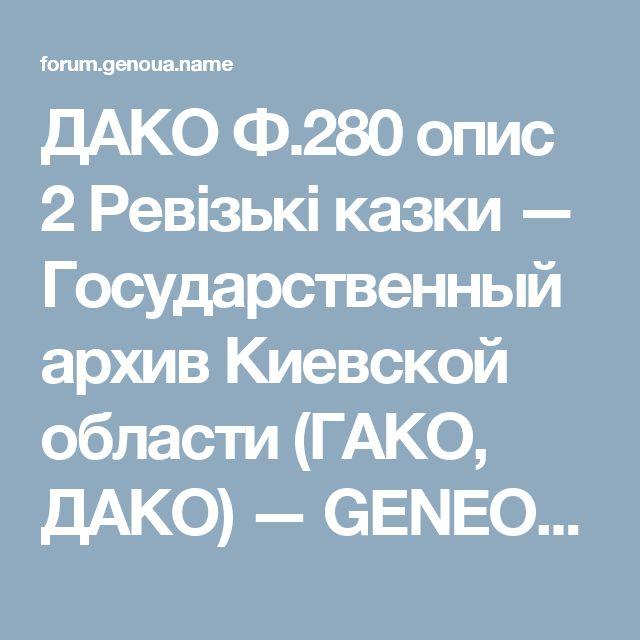 ДАКО Ф.280 опис 2 Ревізькі казки — Государственный архив Киевской области (ГАКО, ДАКО) — GENEO-ГЕНЕО