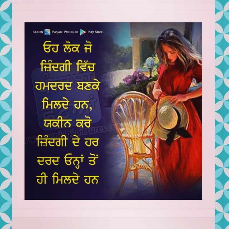 Pin By Baljinder Dhillon On Punjabi Shayari Pinterest