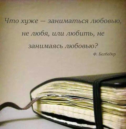 Ф. БЕГБЕДЕР