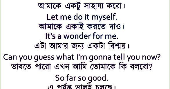 SPOKEN ENGLISH WITH BENGALI KNOW THE MEANING OF BENGALI AND SPEAK