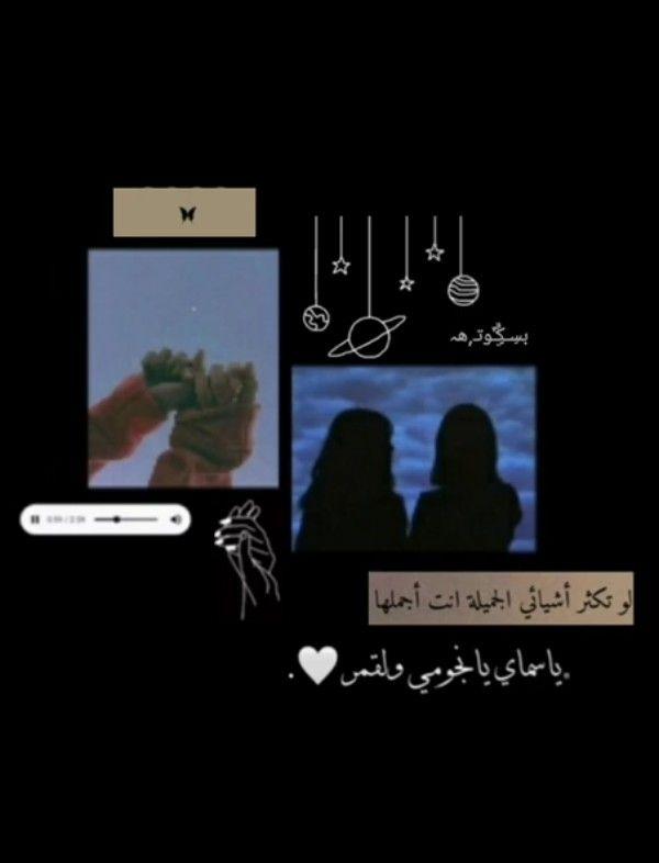 يا سماي يا نجومي و لقمر In 2021 Funny Picture Quotes Calligraphy Quotes Love Love Smile Quotes
