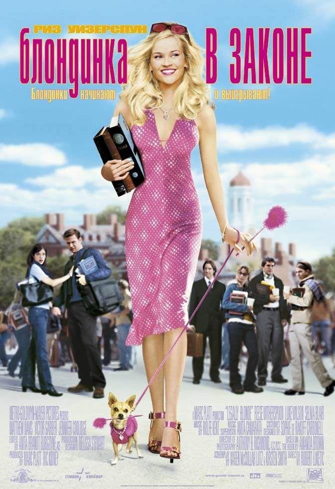 Блондинка в законе (Legally Blonde)