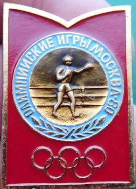 Бокс. Олимпийские игры Москва - 80.
