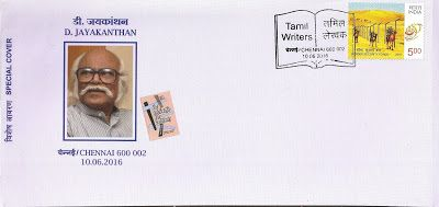 "coins and more: 355) ""Chennai Book Fair - (Part V): (D.Jayakanthan..."