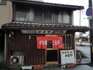 激渋食堂メモ(島根県)