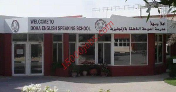 متابعات الوظائف مدرسة الدوحة الناطقة بالانجليزية تعلن عن وظائف تعليمية وظائف سعوديه شاغره Doha Garage Doors Outdoor Decor