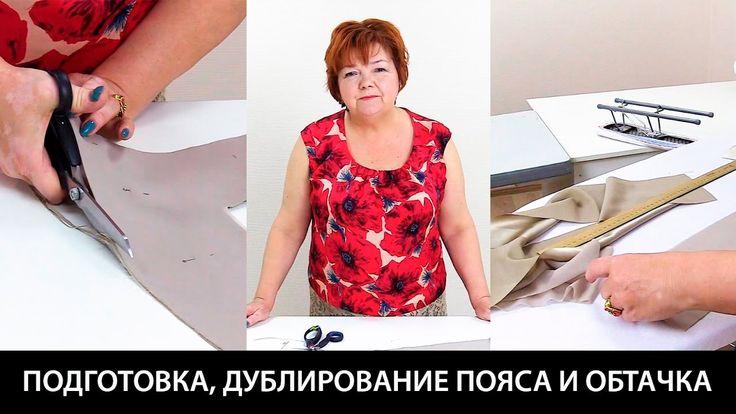 Подготовка, дублирование пояса и обтачка
