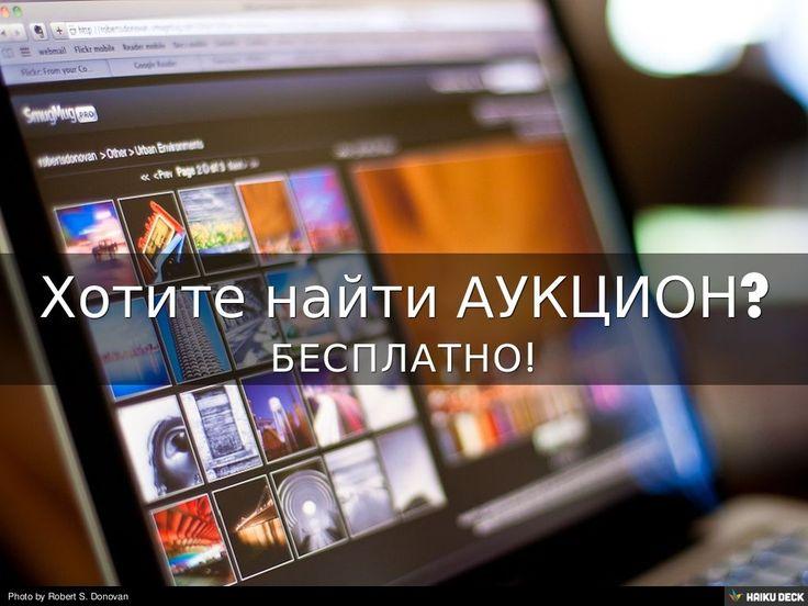 Хотите найти АУКЦИОН?  Электронная подпись - www.torgi02.ru,   info@torgi02.ru