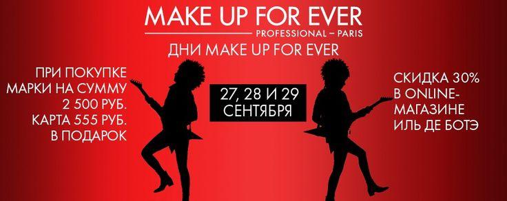 Only three days! http://iledebeaute.ru/company/news/2016/9/26/78338/