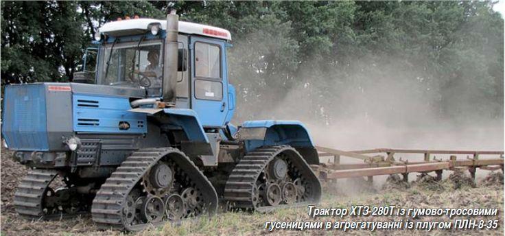 Український трактор ХТЗ-280Т    Ukrainian new tractor HTZ - 280Т