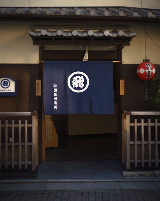 "Kyoto,shop ""noren"" curtain"