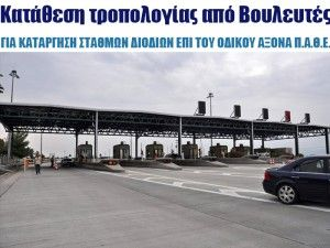 ΓΙΑΝΝΗΣ ΡΑΧΙΩΤΗΣ             GREECE-DATA-BANΚ: Κατάθεση τροπολογίας από βουλευτές για κατάργηση Σ...