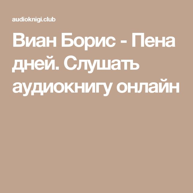 Виан Борис - Пена дней. Слушать аудиокнигу онлайн