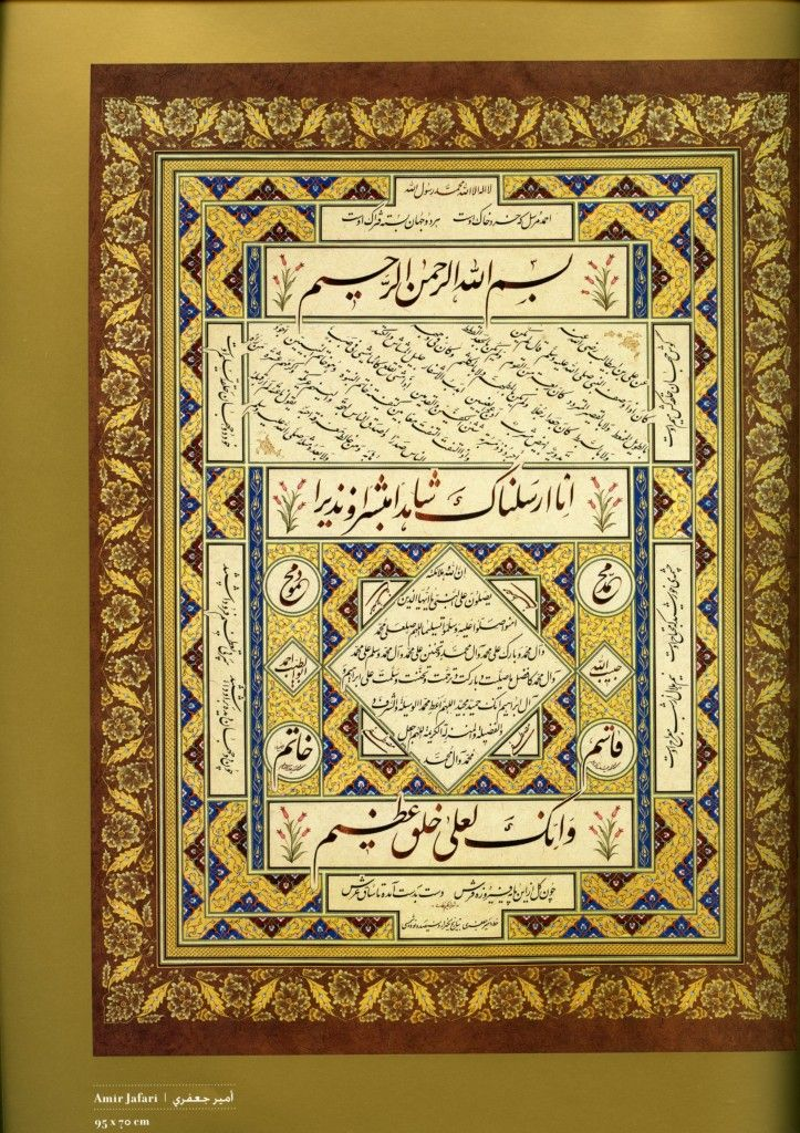 الحلية النبوية الشريفة، الخطاط امير جعفري  Hilye-i Şerife, Hattat Amir Jafari