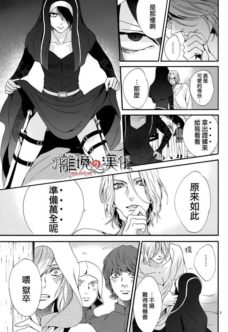 Baraou No Souretsu Ch.18 raw page 10 at www.Mangago.me