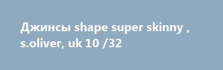 Джинсы shape super skinny , s.oliver, uk 10 /32 http://brandar.net/ru/a/ad/dzhinsy-shape-super-skinny-soliver-uk-10-32/  Ультрамодные джинсы от немецкого бренда S.Oliver , модель Shape Super Skinny , которые делают Вас ещё стройнее,не оставят равнодушной ни одну модницу в этом сезоне!Безупречны на фигуре! Длина - 103 см, внутренний шов - 82 сс, плуобхват пояса - 35, тянется за счёт эластана. Цвет - супер, потёртости!Не упустите шанс купить фирменные джинсы, всё с бирочками, фурнитура…