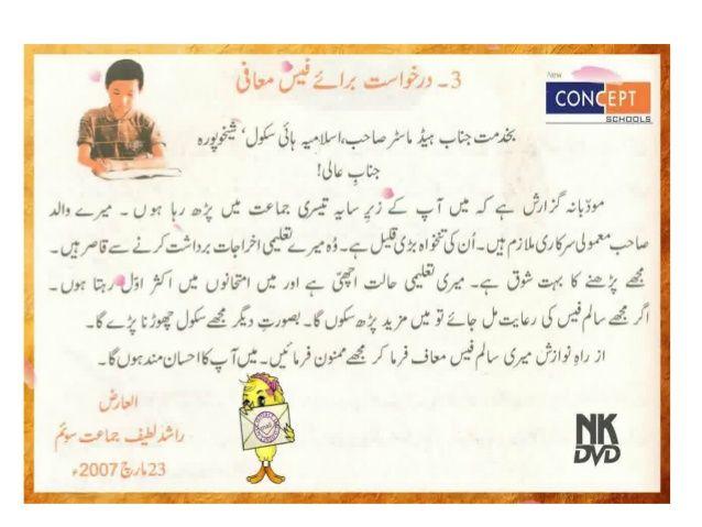 Invitation letter format in urdu 28 images how to write a invitation letter format in urdu 120 best images about zees urdu on alphabet stopboris Gallery