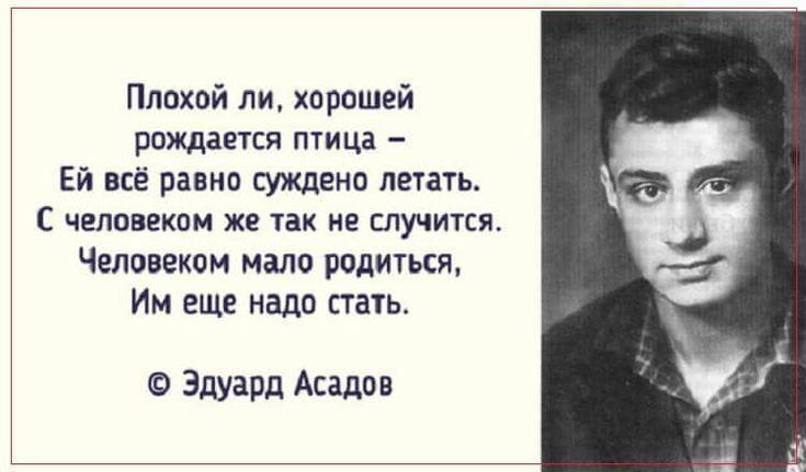Эдуард Асадов — известный советский поэт с очень непростой судьбой.Родившись в интеллигентной семье педагогов закончив школу,молодой юноша 17 лет размышлял