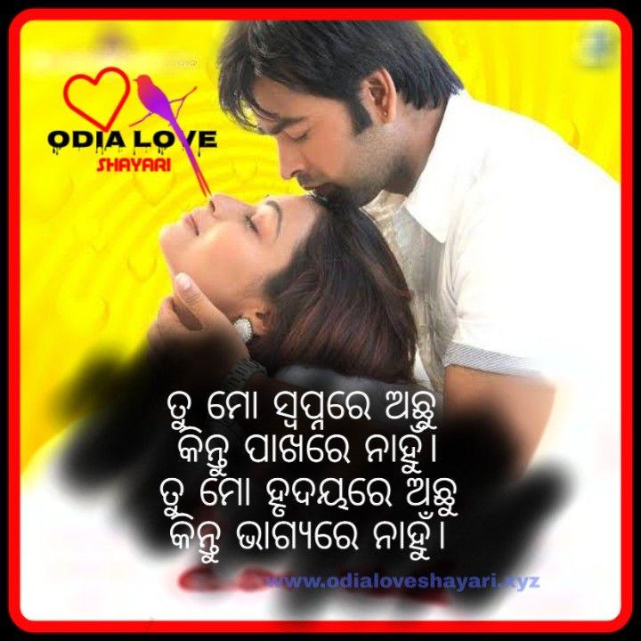 Pin On Odia Love Shayari