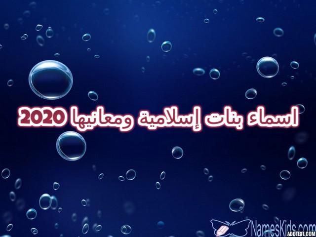 اسماء بنات إسلامية ومعانيها 2020 اسماء البنات اسماء البنات الاسلامية اسماء بنات اسماء بنات 1441 Vehicle Gauge