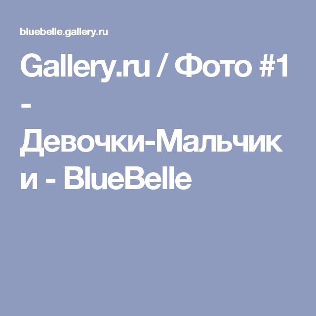 Gallery.ru / Фото #1 - Девочки-Мальчики - BlueBelle