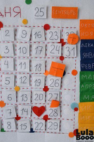 Знаю, что календарь - это тема новогодняя, но у многих, наверное, по привычке новый год начинается с сентября. Особенно, у детей, так что календарь-органайзер для маленьких занятых человечков:) Понадобится:2 больших листа плотного фетра 50 на 50 см.Фетр других разных цветов, желательно поплотнее.Липучка – около метра.Нитки, ножницы, линейка, карандаш.