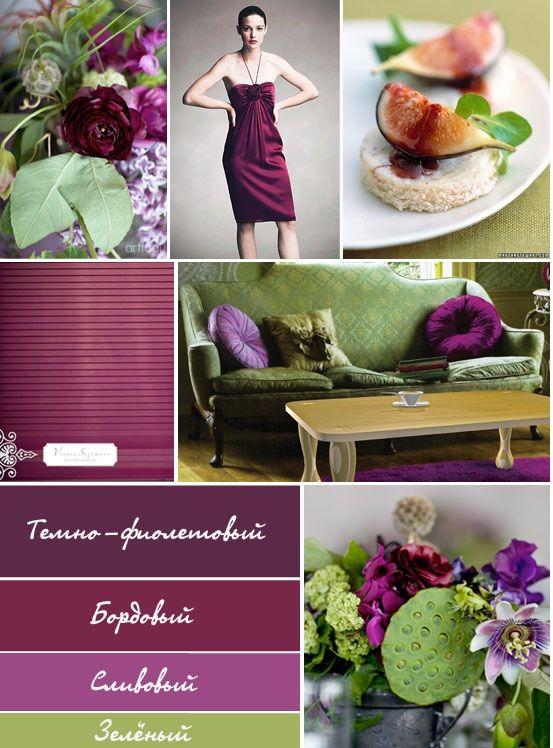 Сочетание цветов: Темно-фиолетовый, бордовый, сливовый, зелёный