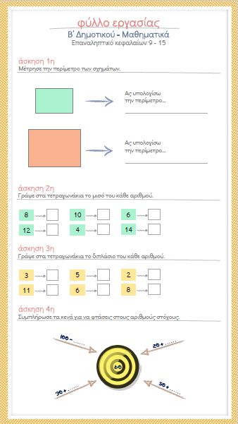 Β' Δημοτικού - Μαθηματικά: Επαναληπτικό κεφαλαίων 9-15