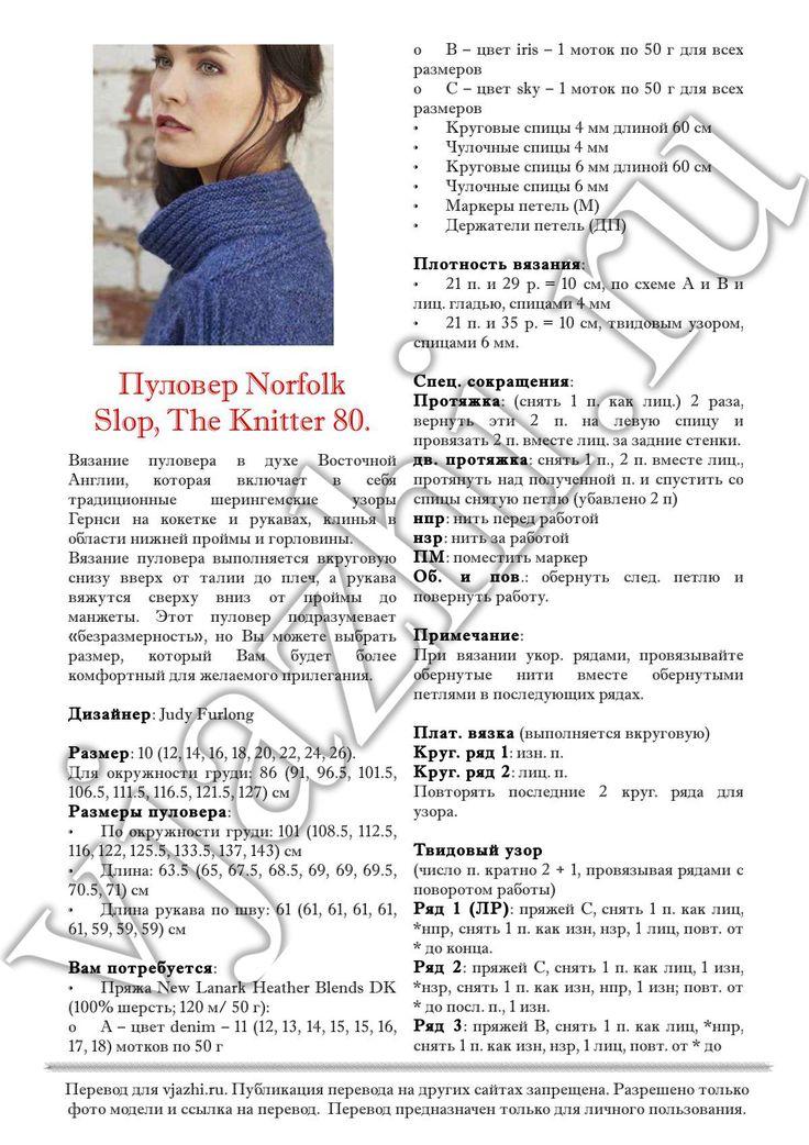 Описание вязания свободного пуловера спицами страница 1