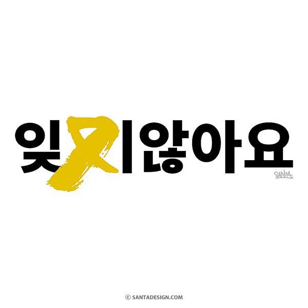 끝나지않은아픔 끝낼수없는슬픔 잊지않겠습니다 #노란리본 #YellowRibbon