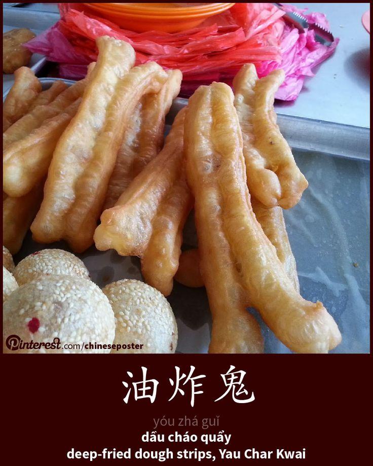 油炸鬼 - yóu zhá guǐ - dầu cháo quẩy - deep-fried dough strips, Yau Char Kwai