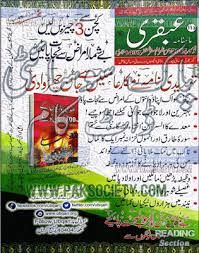 Free download or read online Ubqari Magazine Pakistani monthly hikmat magazine published from Lahore. This is Ubqari Magazine November 2015 Edition. ubqari-magazine-november-2015-edition