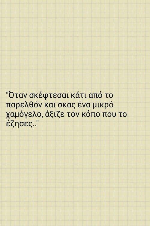 Οι πιο δημοφιλείς ετικέτες γι αυτήν την εικόνα συμπεριλαμβάνουν: greek, greek quotes, quotes, love και smile