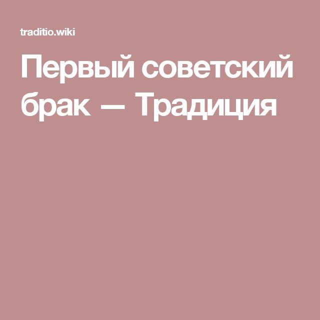 Первый советский брак — Традиция