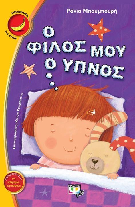 Ο φίλος μου ο ύπνος πάντα μου ανακατεύει τα μαλλιά… κι όταν ξυπνάω είμαι σαν σκαντζόχοιρος, παιδιά! Ο φίλος μου ο ύπνος είναι φίλος μ' όλα τα παιδιά…