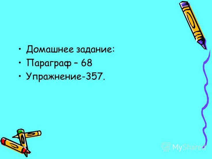Решебник по татарскому языку 5 класс ягъферова без скачивания