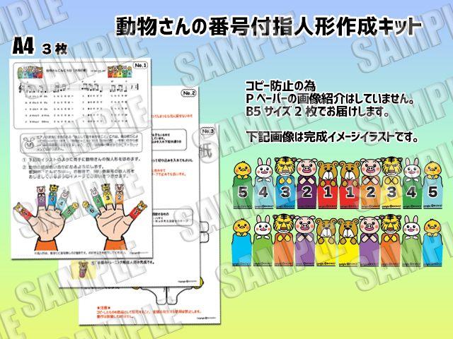 動物さんの番号付指人形作成キット/Pペーパー厚口または並口