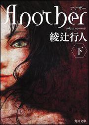 Another(vol.2): yukito ayatsuji 綾辻行人