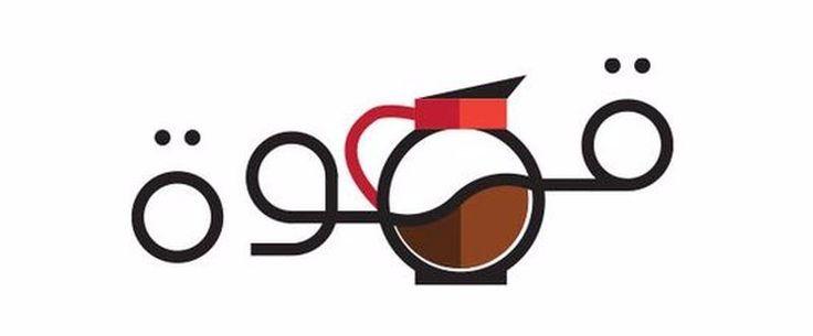 Der ägyptische Künstler Mahmoud El Sayed war schon immer von Wortmanipulationen fasziniert und so kam er auf die Idee, arabische Wörter zu nehmen und diese in ihre Bedeutung zu verwandeln. Dabei entstanden insgesamt 40 illustrierte Wörter, bei welchen wir alle noch etwas lernen können (via Bored Panda)