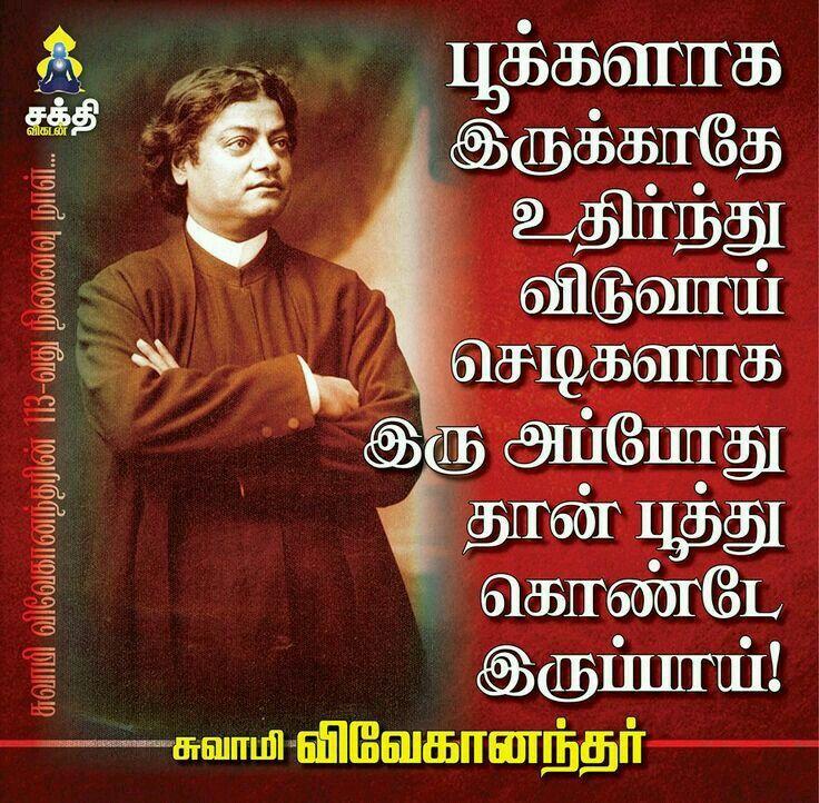 21 Best Tamil Images On Pinterest