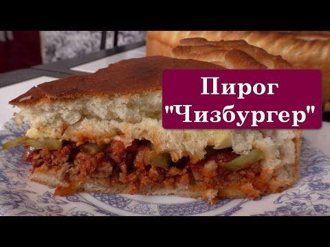 Пирог Чизбургер. ВКУСНОЕ МЕНЮ. Пошаговое приготовление
