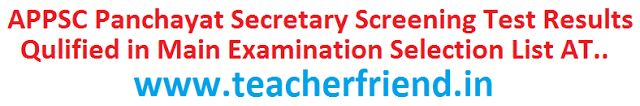 APPSC Announced Panchayat Secretary Screening Test Results Qulified in Main Examination Selection Candidates List District wise Qualified ...