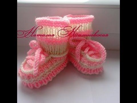 Розовые пинеточки со шнурочком - YouTube